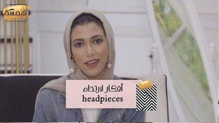 #MBCHamsa - أفكار لارتداء headpieces في شهر رمضان المبارك