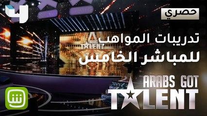 #ArabsGotTalent - بحماس وإصرار، هكذا كانت تدريبات المواهب قبل العرض المباشر الخامس
