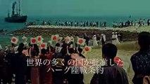 The Prisoner of Sakura (Sorôkin no mita sakura) theatrical trailer - Masaki Inoue-directed movie