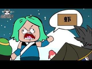 王者荣耀搞笑动画:莊周會在南極的鯤店做出什麼好吃的【农药小电影】NO.358