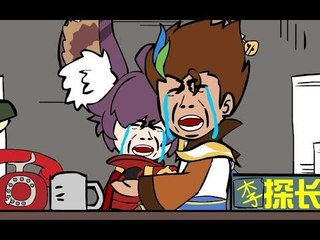 王者荣耀搞笑小动画:狄大人你快回来吧,元芳要撑不住了【农药小电影】NO.362