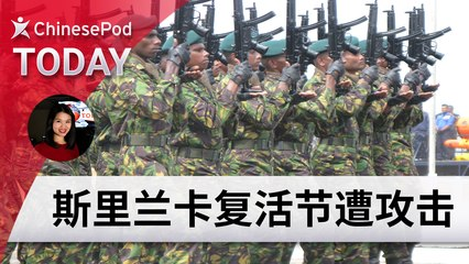 ChinesePod Today: Sri Lanka Attacked on Easter Sunday (simp. characters)