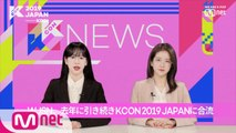 [#KCON2019JAPAN] STAR COUNTDOWN D-25 with #WJSN