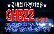 스크린경마 GHS22 . Com ꉖ 스크린경마