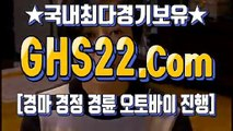 안전한경마사이트 ョ GHS 22 . COM ⇔ 국내경마