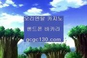 온라인바카라추천바카라게임사이트✋카지노게임사이트✋현금라이브✋라이브✋라이브바카라사이트✋gcgc130.com온라인바카라추천