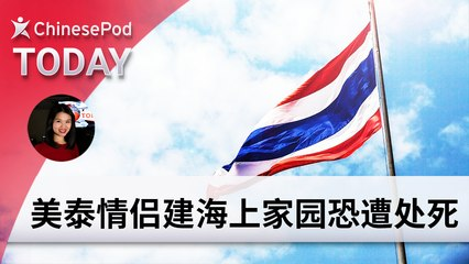 ChinesePod Today: Possible Death Penalty for U.S. Bitcoin Trader and Girlfriend (simp. characters)
