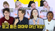 Foreigners React To 'Mamamoo - gogobebe' MV for the first time 마마무 '고고베베' 뮤직비디오를 처음 본 외국인 무무들 반응!  [외국인반응 코리안브로스]