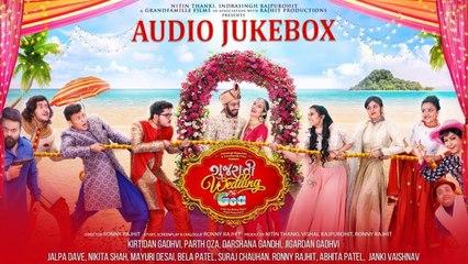 ગુજરાતી  Wedding In Goa | Full Songs Audio Jukebox | 2018 Gujarati Film | Samir Mana