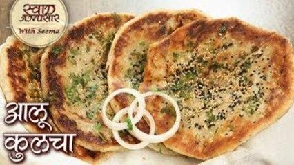 अमृतसरी आलू कुलचा - Amritsari Aloo Kulcha Recipe - Punjabi Special - Stuffed Kulcha Recipe - Seema