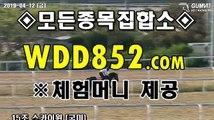 인터넷경마➲ WDD8 5 2 。CoM