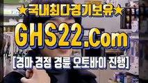 홍콩경마 ♤ GHS22.시오엠 ョ 인터넷금요경마