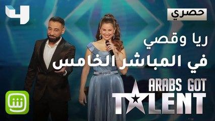 #ArabsGotTalent - كعادتهما، ريا وقصي يبديان رأيهما بمواهب العرض الخامس. إليكم ما الذي قالاه