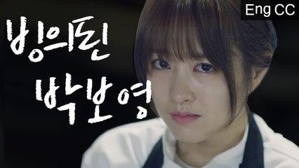 빙의된 박보영의 폭풍 응큼 애교부터 오지는 눈물연기까지, 뽀블리 심쿵 모먼트♡ | 어비스 | tvN D