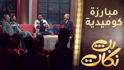 مبارزة كوميدية بين علي نجم الدين وصباح الهلالي.. من سيفوز؟