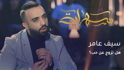 هل تزوج المطرب سيف عامر عن قصة حب؟