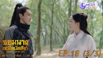 จอมนางเหนือบัลลังก์ (Legend of Fuyao) EP.18 (3 /3)