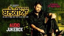 Blackia | Full Album | Audio Jukebox | Latest Punjabi Movie Songs 2019 | Yellow Music