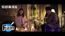 朱興東 Don Chu - 情感漸凍症 / 情感漸凍(官方版音樂微電影)