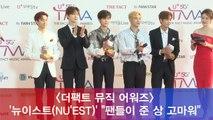 """'더팩트 뮤직 어워즈' 뉴이스트(NU'EST), """"팬들이 준 상 고마워"""""""