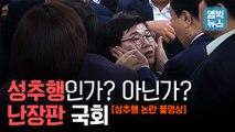 [엠빅뉴스] 문희상 국회의장, 임이자 의원 성추행 논란.. 현장상황 풀영상 공개