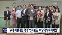 '구미 어린이집 학대' 연속보도 '이달의 방송기자상'