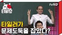 [티비냥] 타일러 문제도둑 잡고 회심의 미소? | 문제적남자 170813
