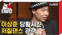 [티비냥] 흔한 코빅 방청객의 댄스 교실 (feat. 이상준)   코미디빅리그 120924 #4
