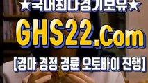 마카오경마사이트 ★ (GHS 22 . COM) § 일본경정경륜사이트