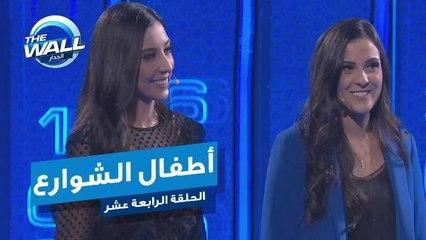 يمنى الجبري وشقيقتها يارا تحلمنا بالقضاء على ظاهرة أطفال الشوارع في الجدار #MBCTHEWALL