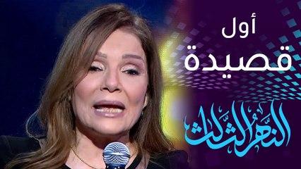 سناء عبدالرحمن تلقي أول قصيدة حفظتها من أشعار والدها