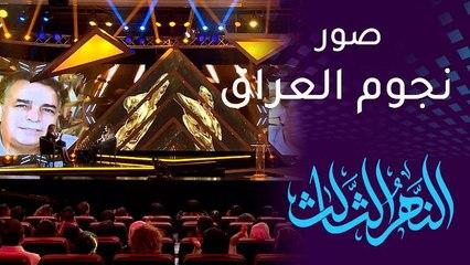 نجوم العراق في صور.. ماذا قالت عنهم سناء عبدالرحمن؟