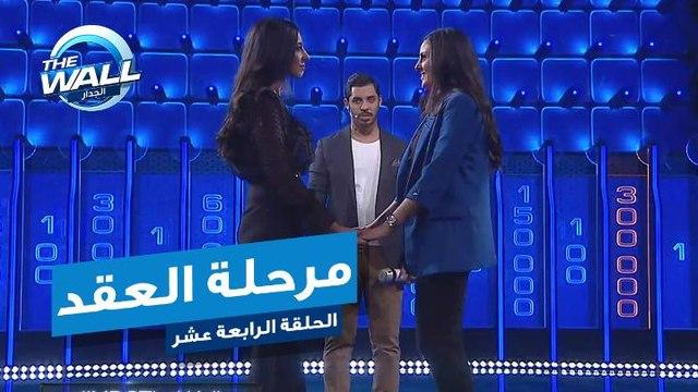 لحظات تحبس الأنفاس تجمع يمنى مع شقيقتها يارا في مرحلة العقد #MBCTHEWALL