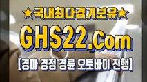 마토구매사이트 ◎ (GHS22 쩜 컴) ♧ 경마센터표