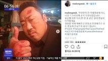 """[투데이 연예톡톡] '악인전' 마동석, """"칸 영화제 진출 기뻐"""""""