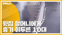 """[자막뉴스] """"윗집 할머니가 움직일 때마다 아파"""" 흉기 휘두른 10대 / YTN"""
