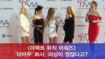 '더팩트 뮤직 어워즈' 마마무(MAMAMOO) 화사, 의상이 점잖다고?