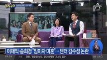 """""""임이자 미혼인데"""" 두둔하려다 '2차 가해'?"""
