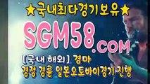 일본경륜사이트 ♬ (SGM58 . COM) レ