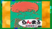 Full version  Ranma 1/2 (new edition) Vol. 18 (RANMA 1/2 (SHINSOUBAN)) (in Japanese) Complete