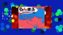 Full version  Ranma 1/2 (new edition) [Shonen Sunday C] Vol. 30 (RANMA 1/2 (SHINSOUBAN)) (in