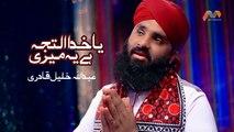 Abdullah Khalil Qadri - Salam K Liye Hazir Ghulam - New Naat