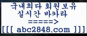 바카라사이트$_$;;~( abc2848。COM ))] - 마이다스카지노#카지노사이트#온라인카지노#바카라사이트#실시간바카라$_$;;~바카라사이트