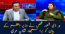 Every sane person regretted PM Imran Khan's statement: Shazia Mari