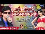 2018 Superhit Bhojpuri Song - Othwa Ke Lali - Kamlesh Sahani - Bhopuri Hit Song
