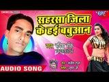 Saharsha Jila Ke Hai Babuaan - Bhatar Se Mann Na Bhare - Ravish Rock - Bhojpuri Hit Song 2018