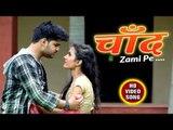 2018 का सबसे हिट रोमांटिक गाना - Chand Zami Pe - Ritesh K R Jha - Bhojpuri Romantic Song
