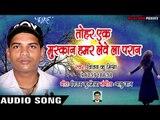 Tohar Ek Muskan Hamar Leve La Pran - Aaj Hamro Sajni Daga - Vijay Kumar Mishra - Bhojpuri Song 2018