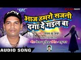 #Vijay Kumar Mishra का सुपरहिट गाना 2018 - Aaj Hamro Sajani Daga De Gail Ba - Bhojpuri Hit Song