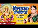 गणेश जी की पूर्ण जन्म कथा - Vinayak Janmkatha - Ranjita Sharma - Hindi Ganesh Bhajan 2018 New